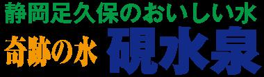 ミネラルウォーター「硯水泉」(けんずいせん)|静岡市足久保の天然水