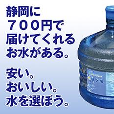 700円で届く水。硯水泉