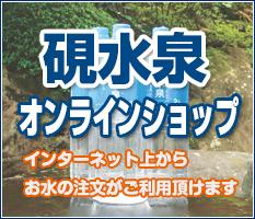 硯水泉オンラインショップ